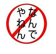 大阪弁が嫌い