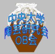 中央大学陶芸研究会OB会