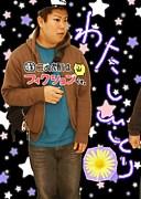 末吉 遼〜ファンクラブ〜