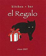 el Regalo【公認】