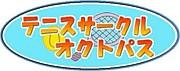 鹿児島テニスサークルオクトパス