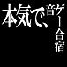 本気で音ゲー合宿(仮)