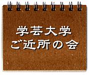 学芸大学★ご近所の会