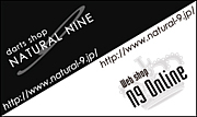 NATURAL NINE (ダーツショップ)
