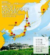 ☆PEACE&GREEN BOAT☆61回