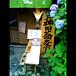 東京の暇なオトナの気儘な遊び部