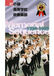 小禄高校マーチングバンド