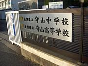 守山高校⇔大阪大学