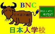 BNC日本人補習授業校