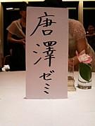 ?女04年度生・唐澤ゼミ☆