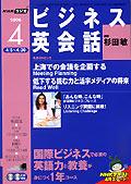 NHKラジオ ビジネス英会話