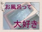 お風呂って大好き♥