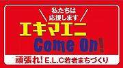 糸魚川のイベントで楽しもう!