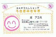 SKPの本屋さんv(^o^)