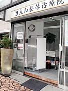 大和整体治療院mixi割引◆大和市