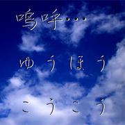 北海道有朋高等学校単位制課程