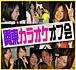 関東『カラオケ』オフ会