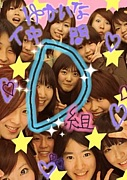 3D★高野組(H20年度卒)