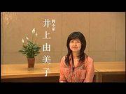 脚本家・井上由美子