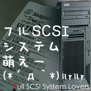 フルSCSIシステム好き好き委員会