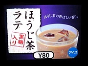ほうじ茶ラテ(黒糖入り)