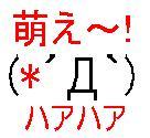 萌え〜(*´Д`)ハアハア