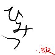 秘密日記【体験版】