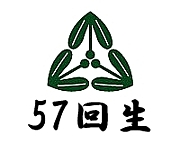 広島大学附属福山57回生