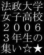☆2006年度 法女3年☆