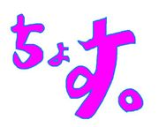 GO!GO!犬チャゲ2008!