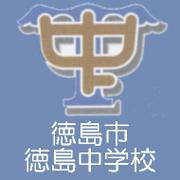 徳島中学校