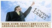 マナビバ【起業家スクール