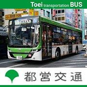 都営バス〜東京都交通局