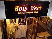 『Bois Vert(ボワヴェール)』