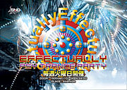 PSY TRANCE PARTY [EFFECTUALLY]