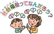 ★聖徳大学社会福祉学科@通信★