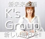 K's Group☆新未来企画