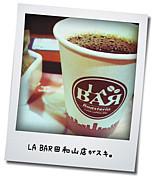 LA BAR田和山店がスキ。