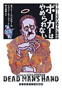 関西学院ポーカーサークル