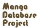 マンガデータベースプロジェクト