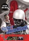 ベクター7 Yakuza Attack!
