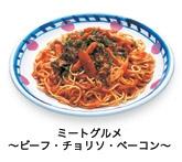 ★ジョリーパスタ袋井店☆