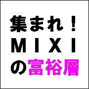 ■集まれ!MIXIの富裕層
