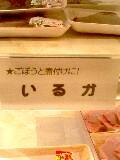 日本珍味学会
