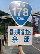 国道178号線