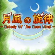 月風の旋律
