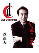 民進党コミュニティ