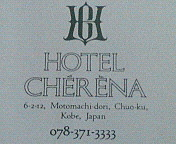 ホテルシェレナ