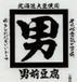 タタカエ!!!男前豆腐店