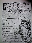 和大ミニFMサークル【FM WA-HO】